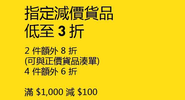 PUMA香港官网低至3折+滿HK1000減HK100+买4件再享额外6折