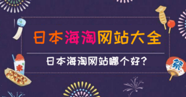 日本海淘常用购物网站集合,再也不用找代购!