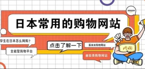 2021日本海淘热门网站推荐,剁手党速看!