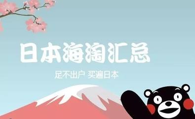 新手日淘必看网站,海淘小白请收好!