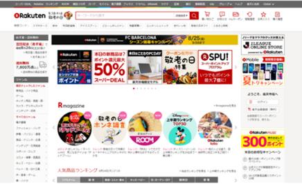 15个日本海淘必买网站推荐