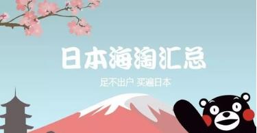 推荐5个靠谱的日本海淘网站,拿走不谢!