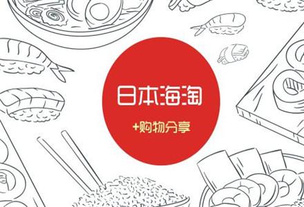 日本海淘网站买什么好?日本海淘网站购买攻略