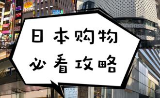 海淘日本商品去哪个网站好?日本海淘网站推荐!