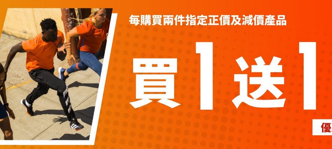Adidas阿迪达斯香港官网精选运动鞋服海淘买一送一促销!