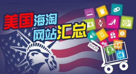 新人必逛美国海淘网站,迎接美国打折季!