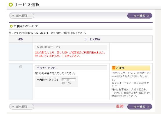 有什么比較好的日本轉運公司