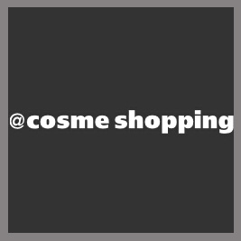 cosme日本海淘教程