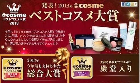 cosme日本官网海淘教程