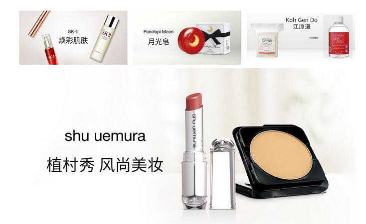 植村秀,Covermark,VECUA等日本高端护肤美妆