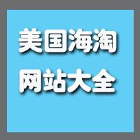 美国<a href='http://www.mxhaitao.com/htwz/' class='hyperlinked' target='_blank'>海淘网站</a>推荐
