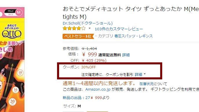 日本亚马逊折扣码