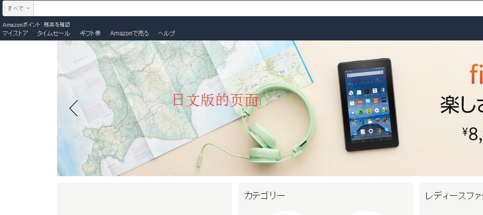 日本亞馬遜切換中文版