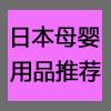 日本母嬰用品推薦