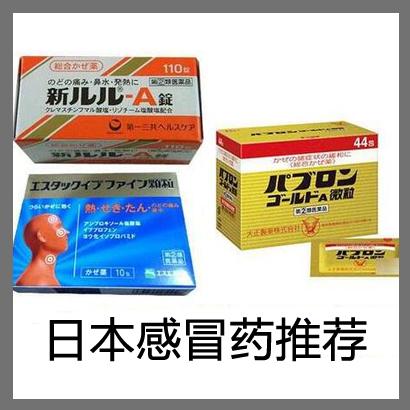 日本感冒藥推薦