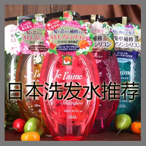 日本洗發水推薦