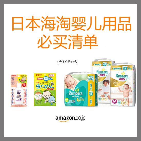 日本嬰兒用品推薦