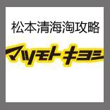 日本松本清海淘攻略