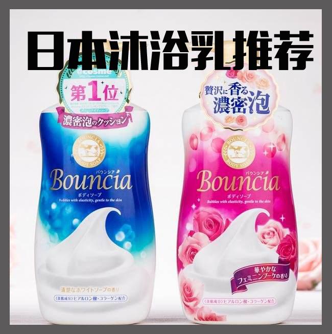 日本沐浴乳推薦
