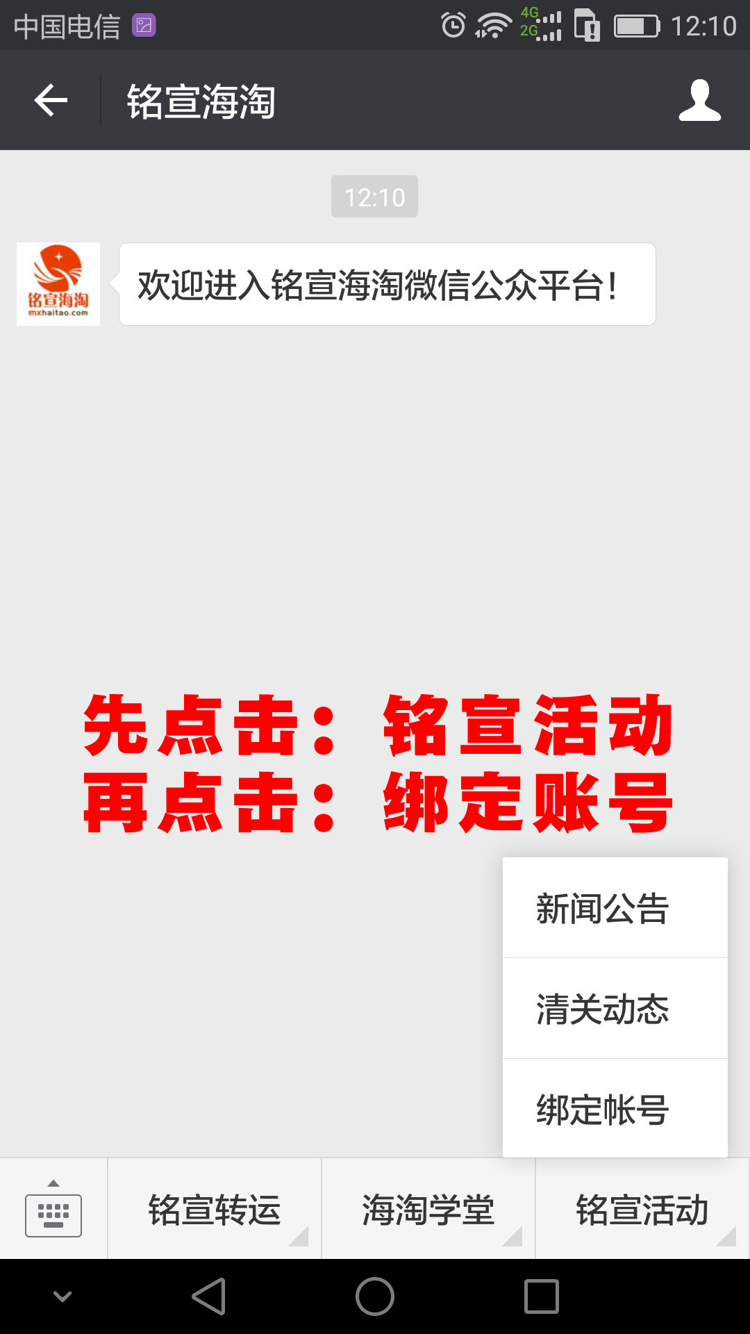 铭宣海淘微信通知上线