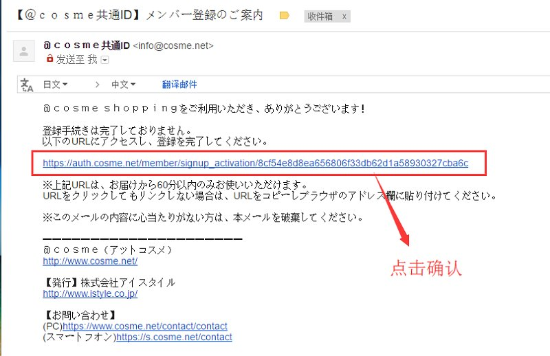 2018史上最全日本cosme海淘攻略 cosme日本官网海淘下单教程