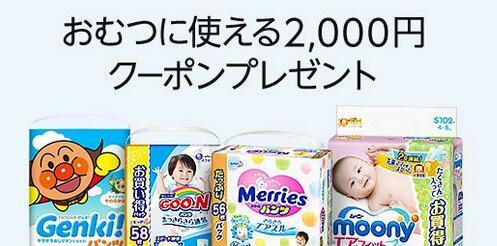 日本亞馬遜媽咪計劃