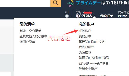 2018史上最全日本亞馬遜海淘攻略 日亞海淘中文版下單教程