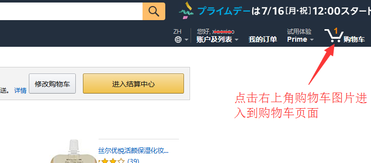 2018史上最全日本亚马逊海淘攻略 日亚海淘中文版下单教程