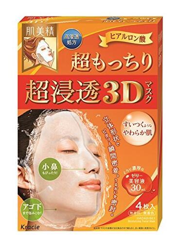 肌美精超浸透3D玻尿酸保湿面膜