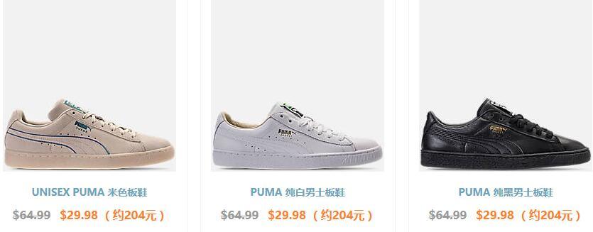 Puma 男士板鞋