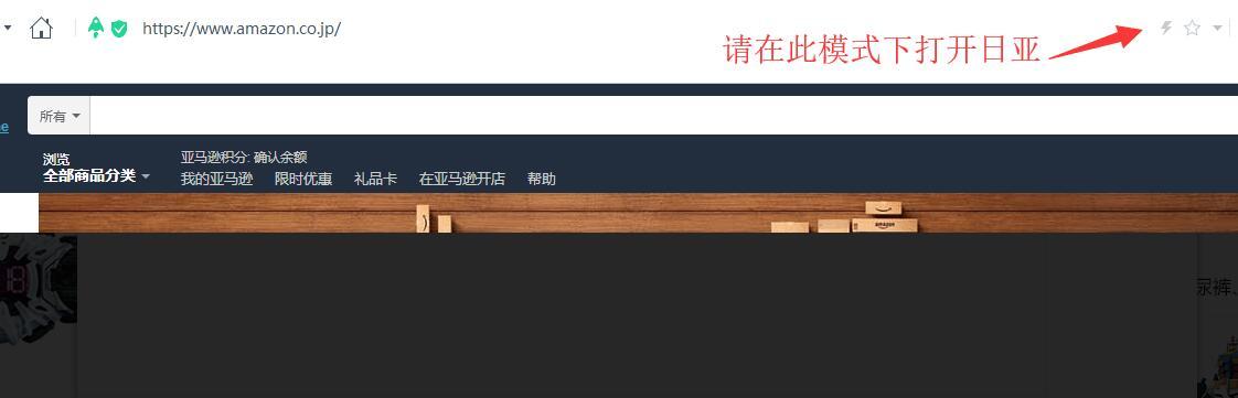 日本亞馬遜官網打不開