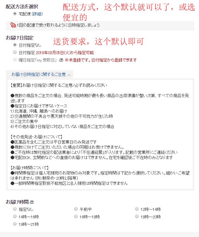 2019史上最全日本乐天海淘攻略 rakuten乐天日本官网海淘下单教程