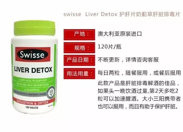 Swisse護肝排毒片