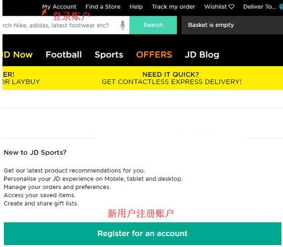 JD Sports官网海淘直邮攻略 JD Sports英国官网运动鞋海淘教程